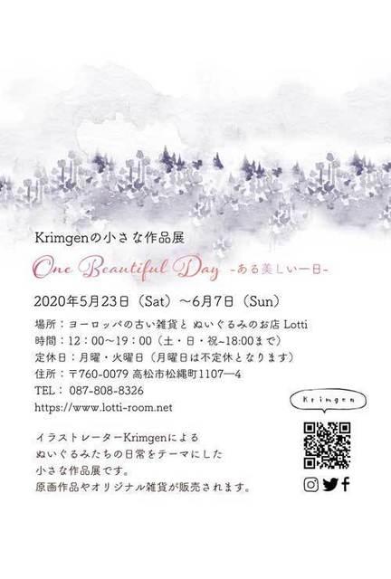 0429_krimgen2.jpg