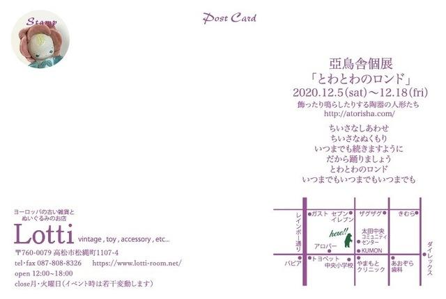 towatowa2.JPG